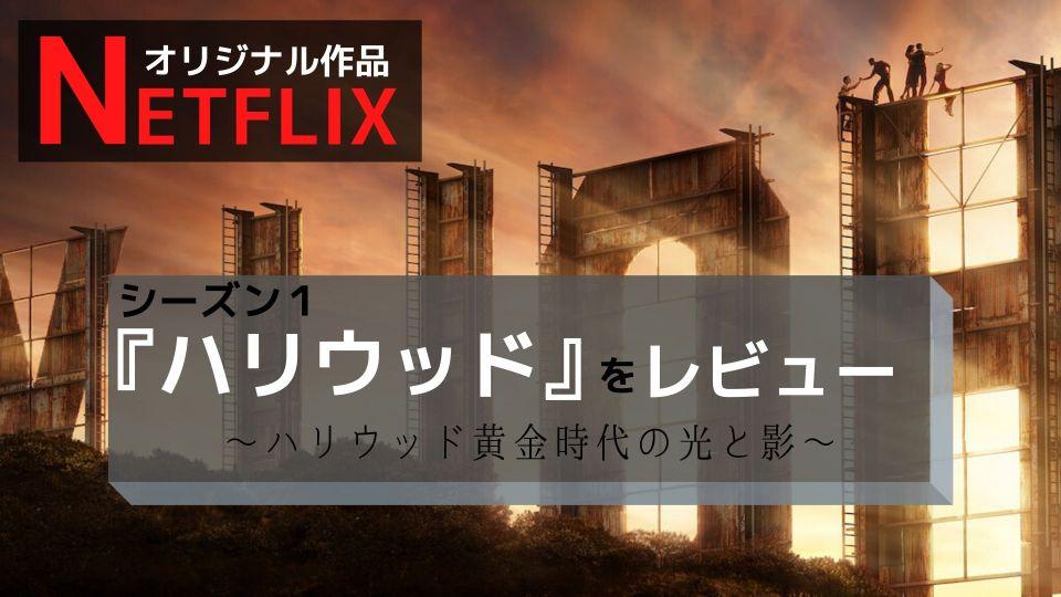 Netflixドラマ ハリウッド
