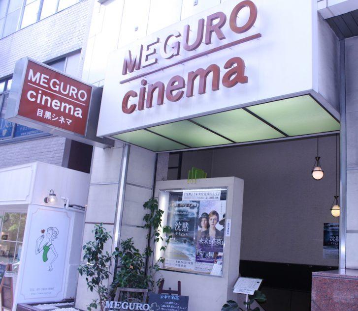 目黒シネマ 映画館