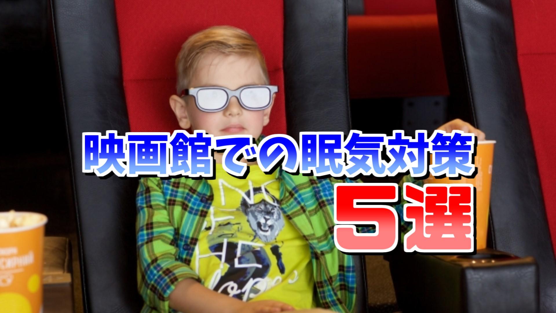 映画館眠気対策